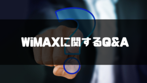WiMAX_おすすめ_Q&A